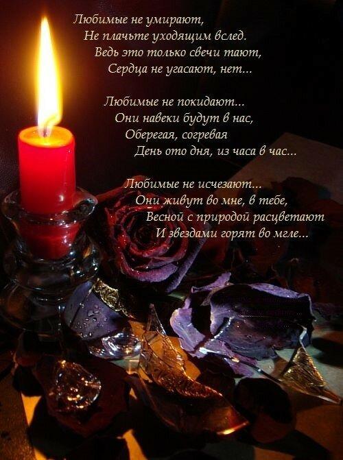 Сова, открытки стихи о умерших