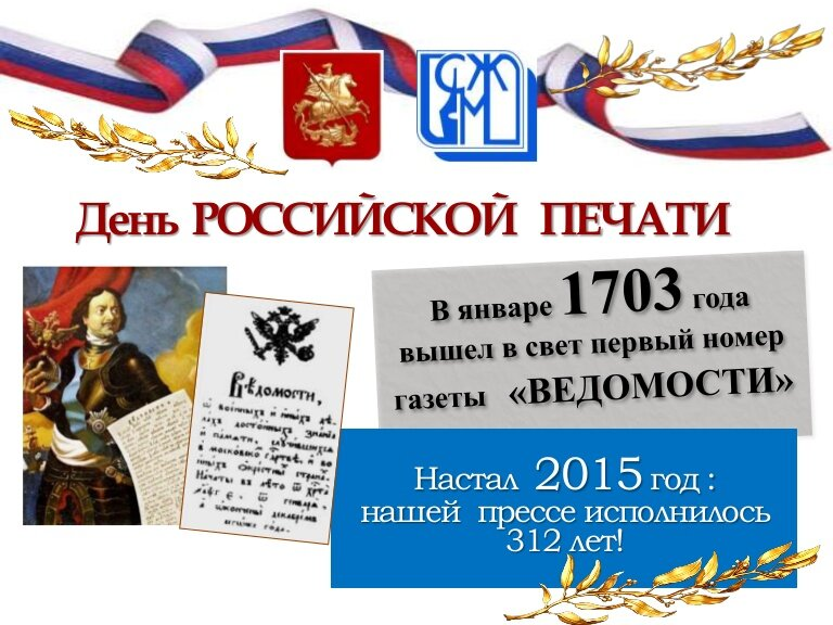 День российской печати открытки