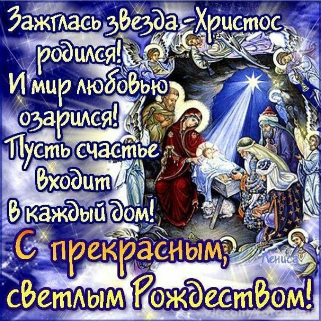 Стихи для поздравления с рождеством христовым