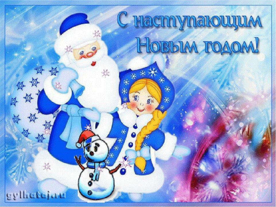 Открытки, открытка с поздравление с наступающим новым годом