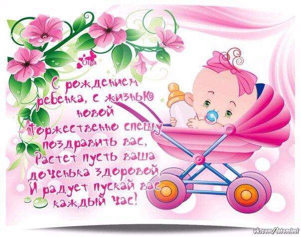 Рыбалку, открытки с новорожденной девочкой пожелания