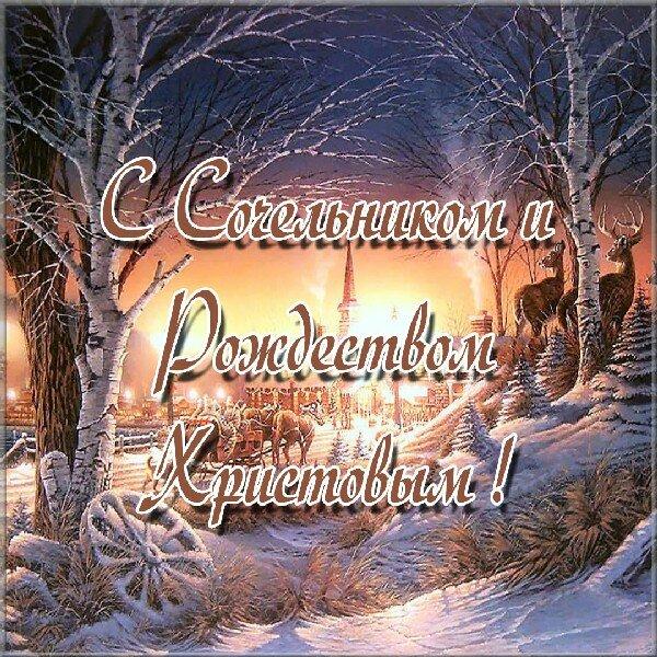 ночь накануне рождества картинки с пожеланиями выполнен