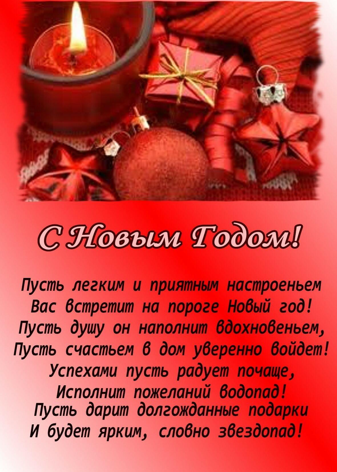 поздравление для подруги к новому году