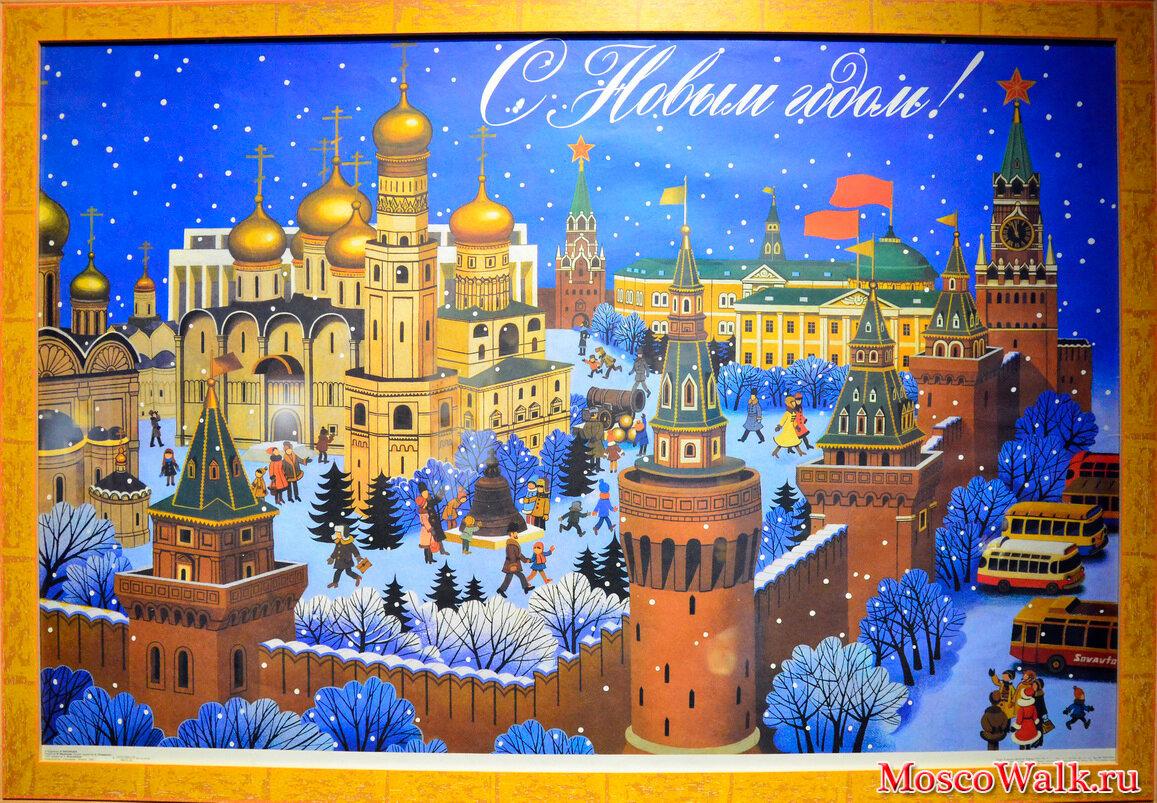 Открытка с новым годом из москвы, днем