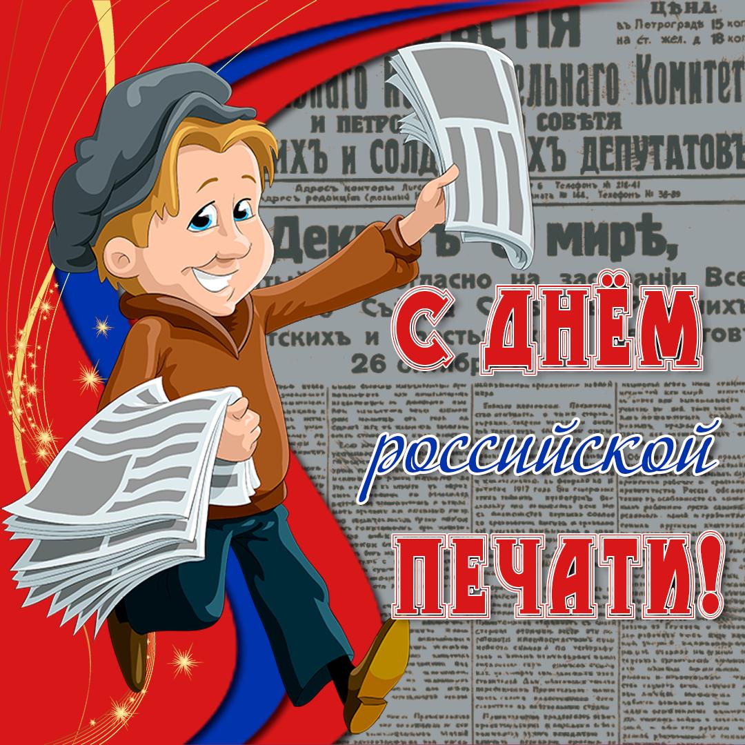 Открытки с газетой