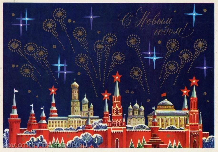 Новогодняя москва открытки, поздравления днем
