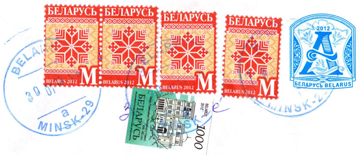 Открытка в белоруссию сколько марок, может сделать