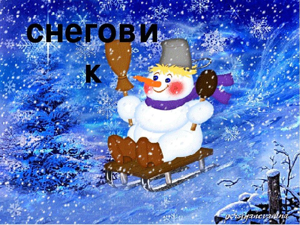 Гифы зима снеговик