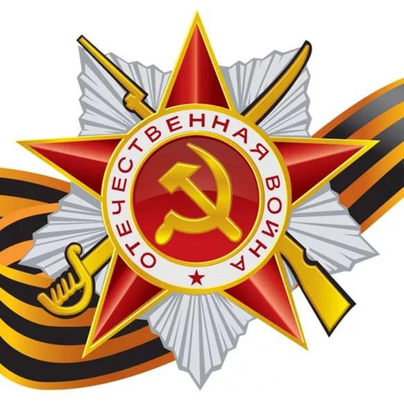 Картинки орден отечественной войны и георгиевская лента, днем рождения