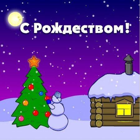 Надписью, картинки с рождеством прикольные с юмором
