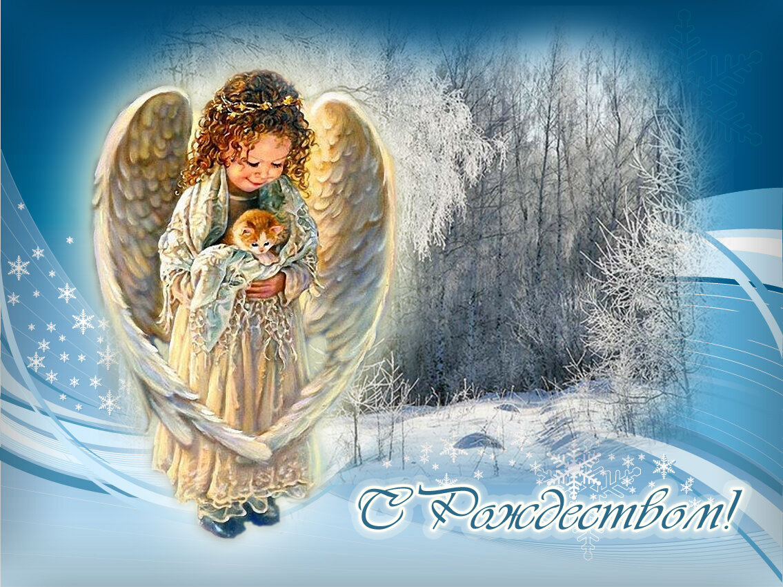 Открытка подруге, православные открытки ангелы