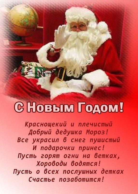 гондри новогодние поздравления детям от деда мороза по именам в стихах оттенки