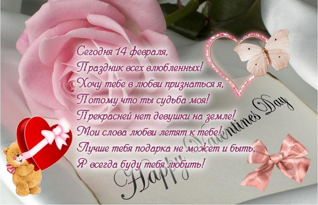 Красивые поздравления с днем святого валентина любимой девушке