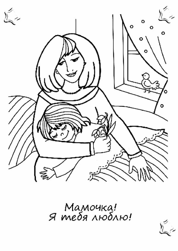 раскраска о маме ко дню матери