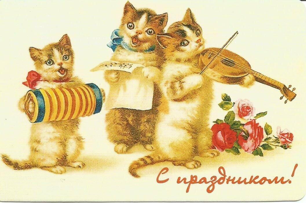 Открытка поздравительная с днем рождения с котами, для открытки мая