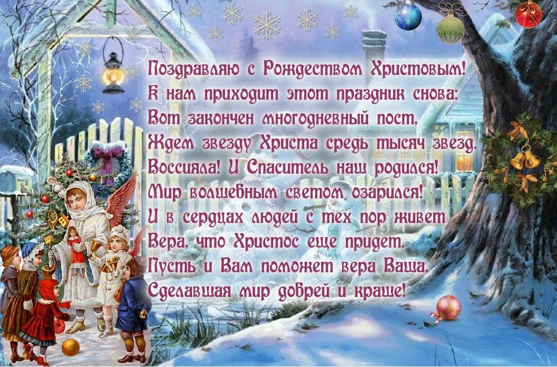 Парню обожаю, открытки на тему рождество пожелание или стих