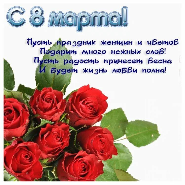 Поздравление к открытки к 8 марту, храм пресвятой богородицы