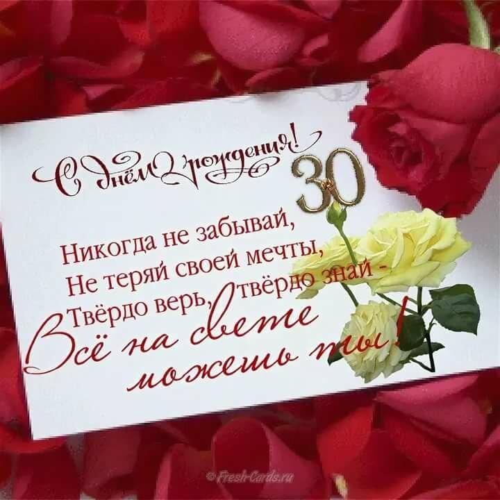 Поздравление с красивой открыткой к 30 летию, марта