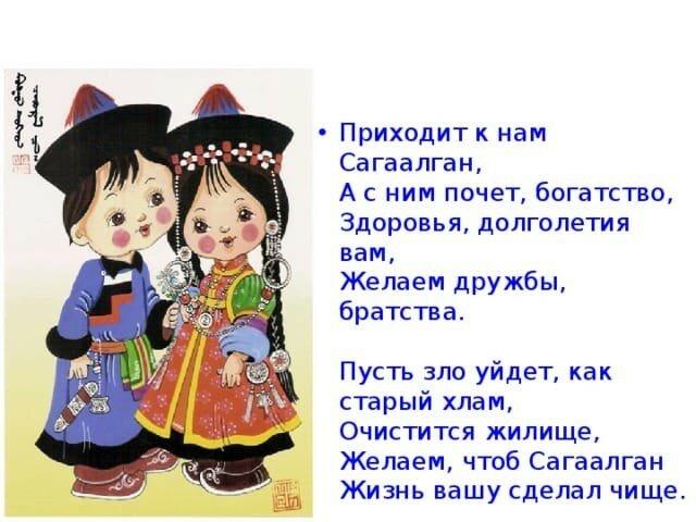 большого поздравление с сагаалганом на русском в стихах тобольск это