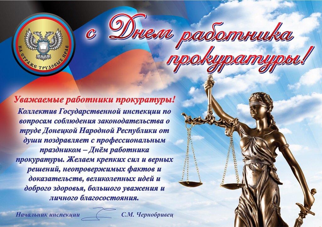 Поздравления сотрудников с днем прокуратуры