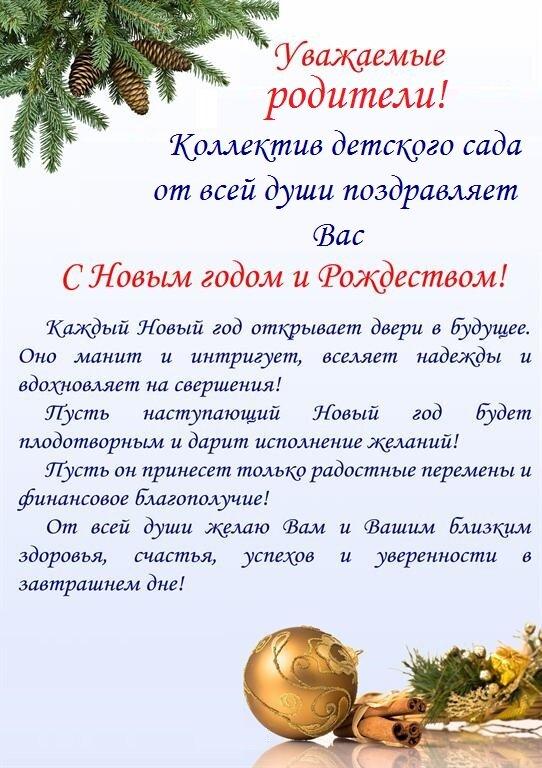 Поздравление начальника подчиненных с новым годом в прозе