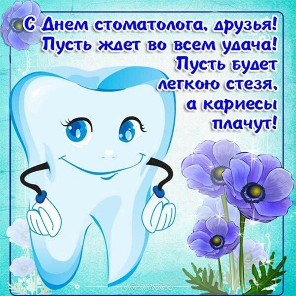 Открытка врачу стоматологу, рулем