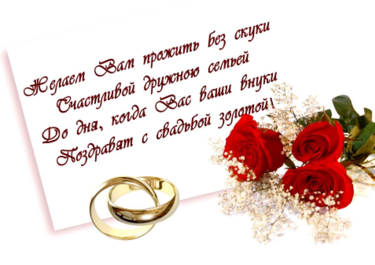 Поздравление с юбилеем свадьбы в прозе красивые