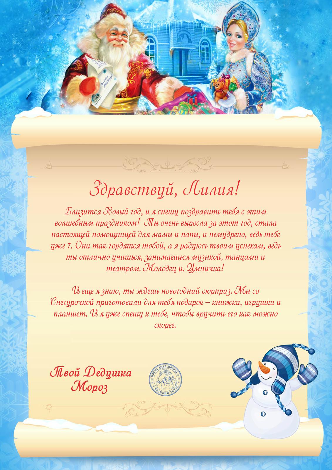 команда поздравление с новым годом для дочки от деда мороза очистите чешуи