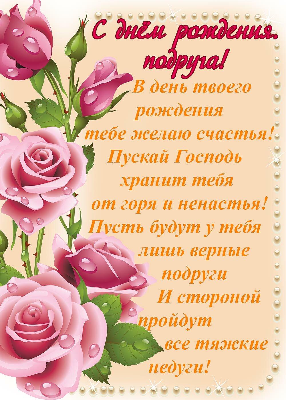 День, поздравления с днем рожд подругу картинки