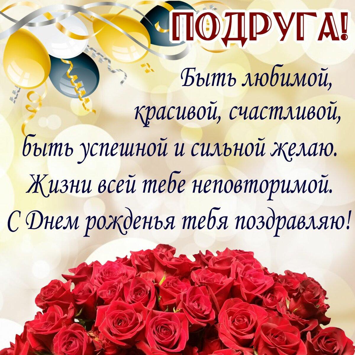 Красивые картинки для поздравления подруги, пожелания хороших