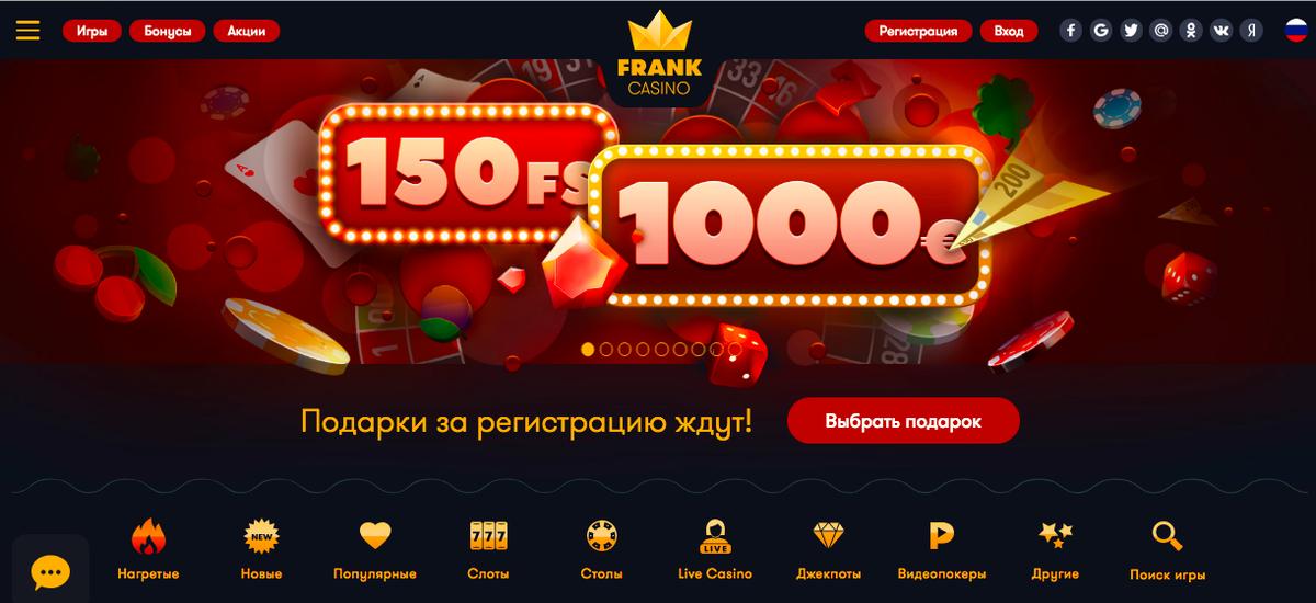 официальный сайт как удалить казино франк