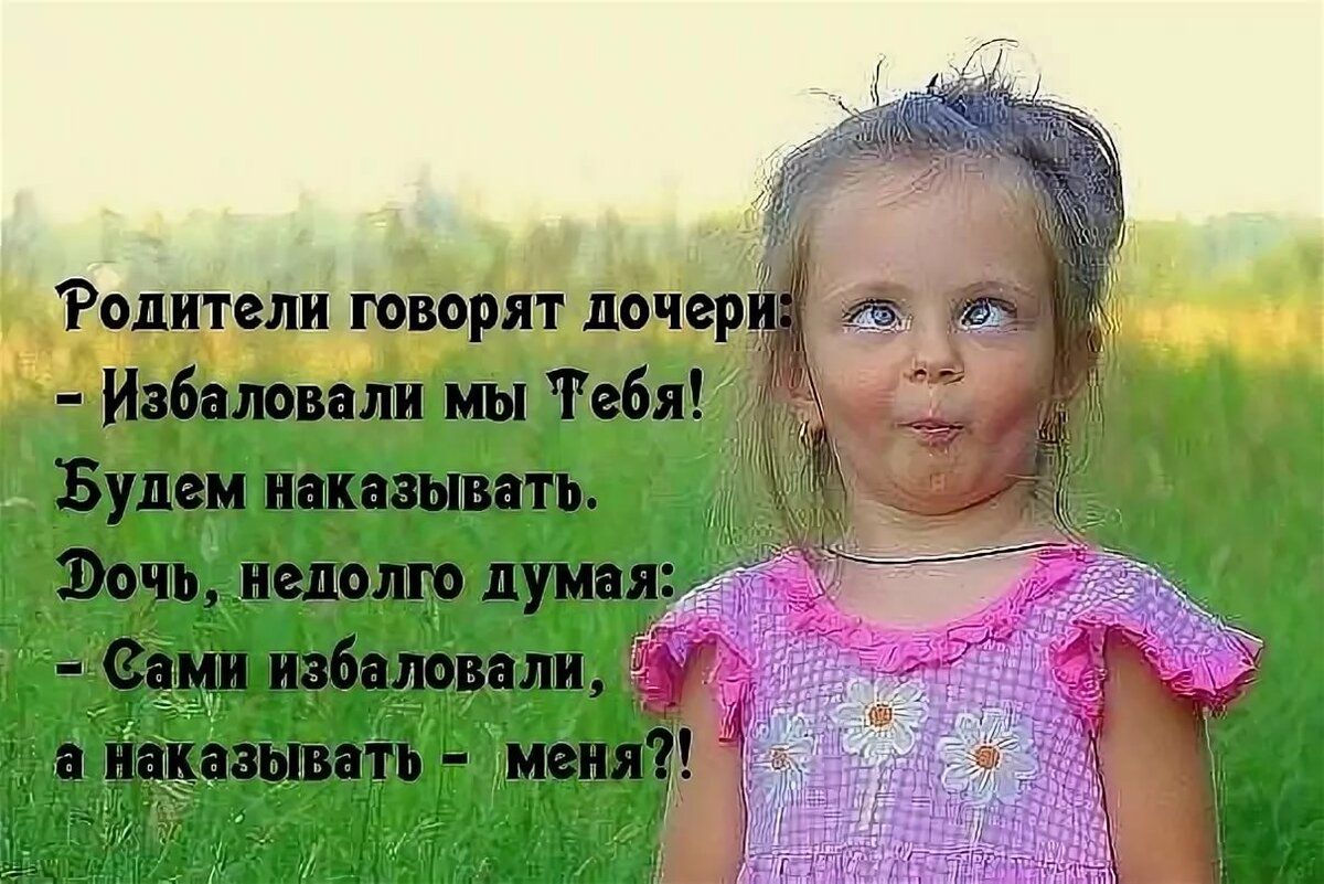 Прикольные картинки про детей с надписями ржачные