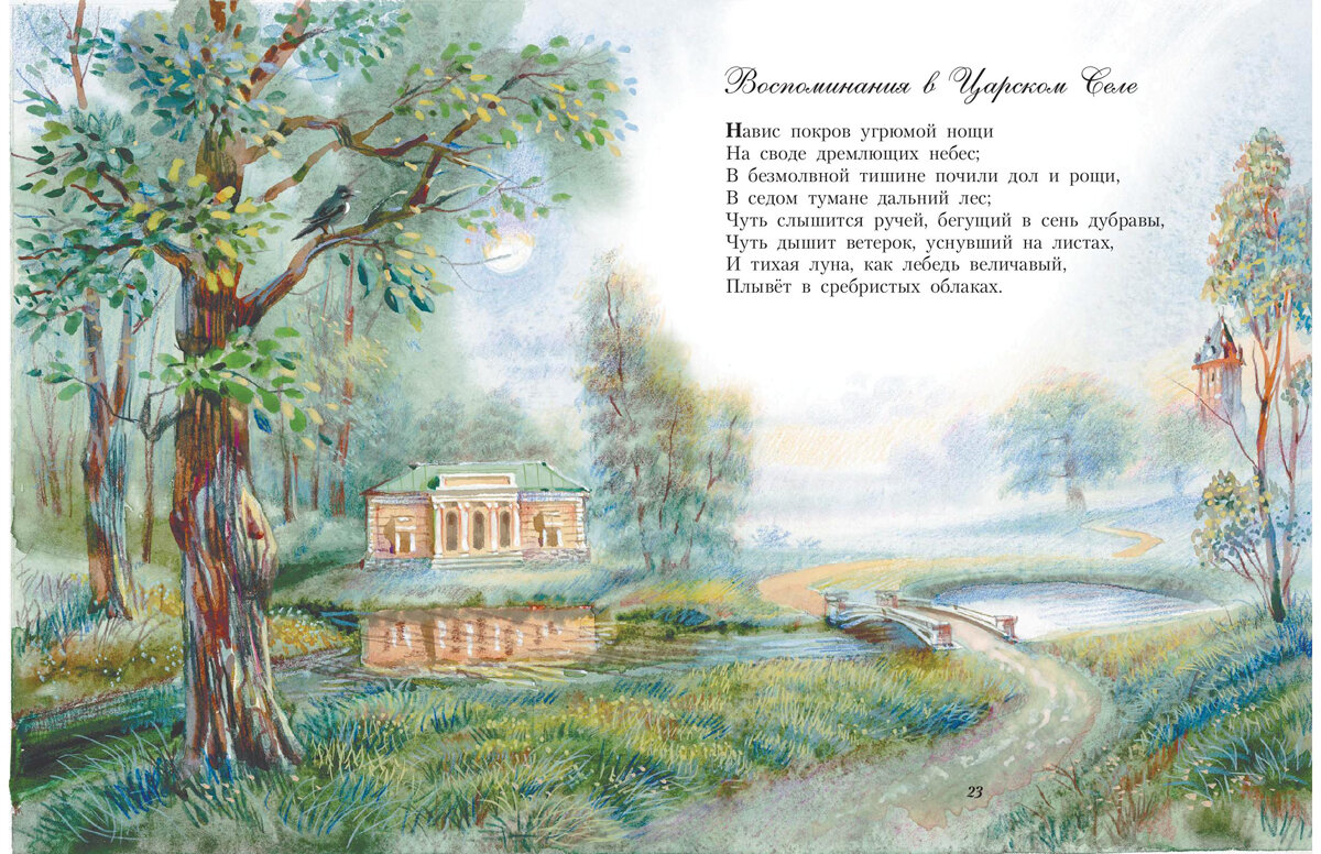 Иллюстрации к стихотворениям есенина о природе