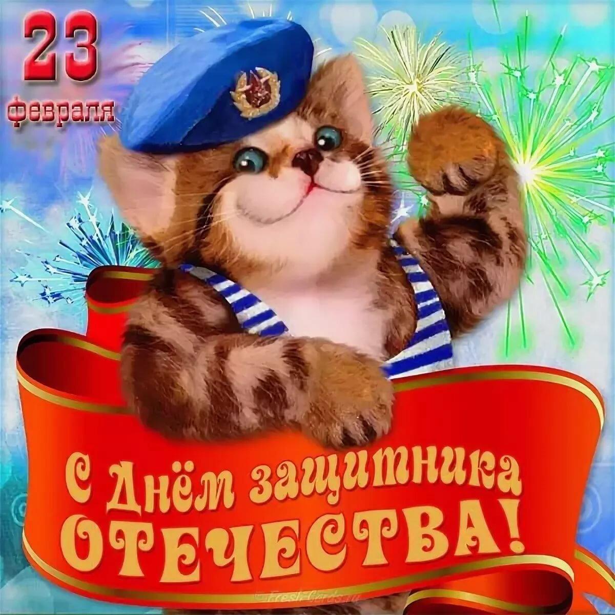 Мой защитник отечества открытки, новогодние