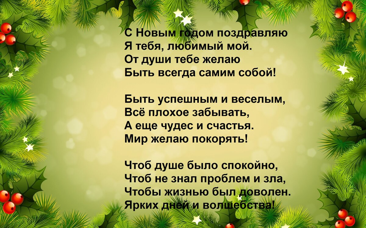 Стихи на новый год дочери