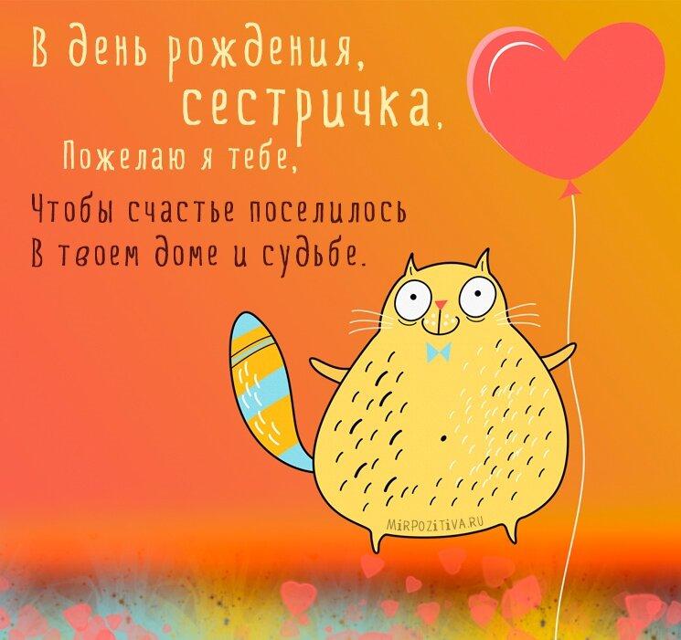 Поздравления на день рождения сестре открытки, картинки