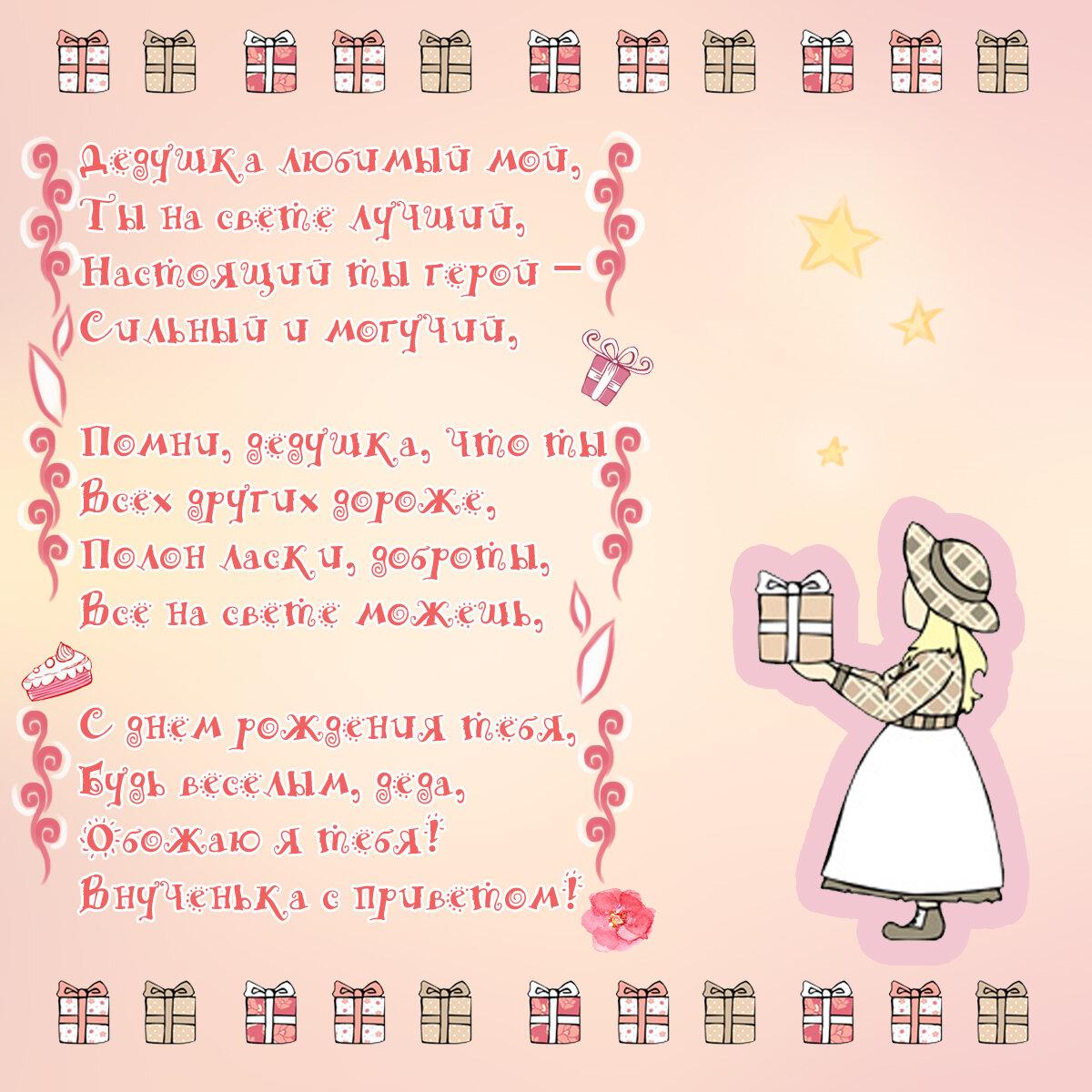 аджапсандал стих дедушке на день рождения от внучек каково