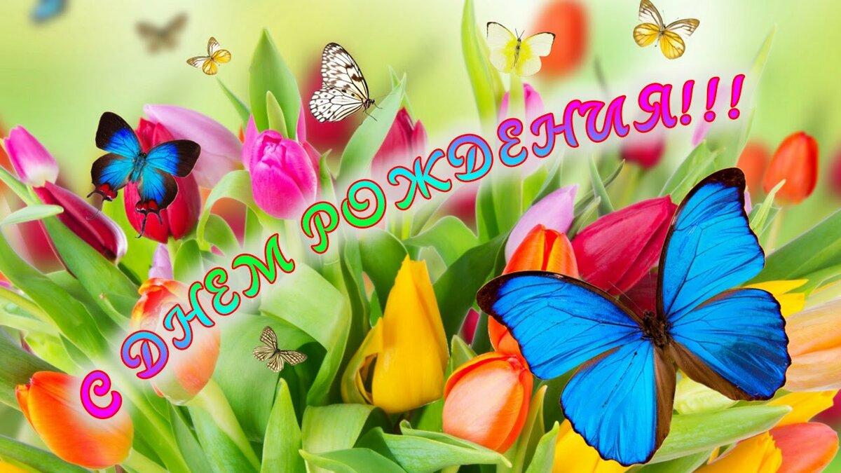 Открытки весна с днем рождения