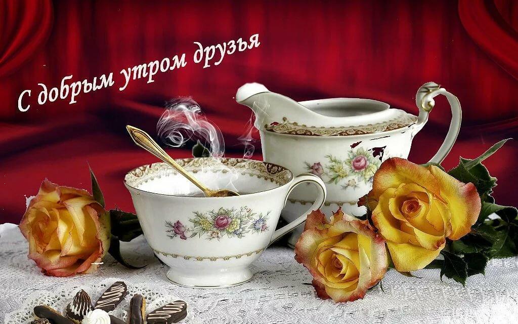 Открытка с добрым утром и пожеланиями хорошего