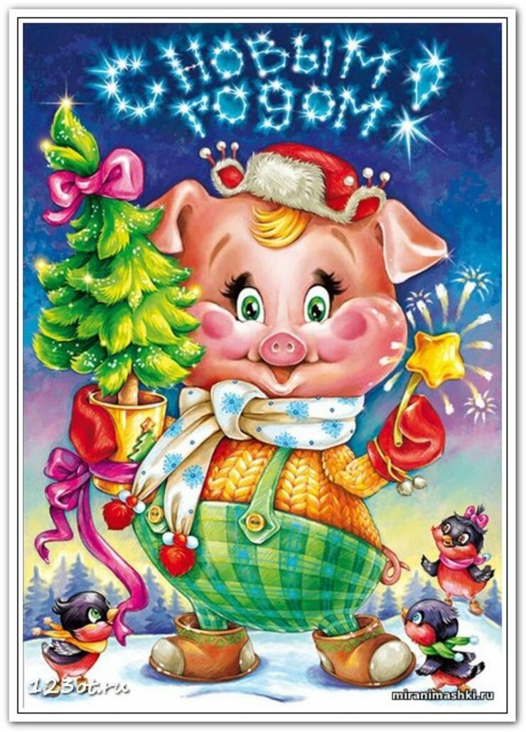День, новогоднее поздравление открытка детская распечатать