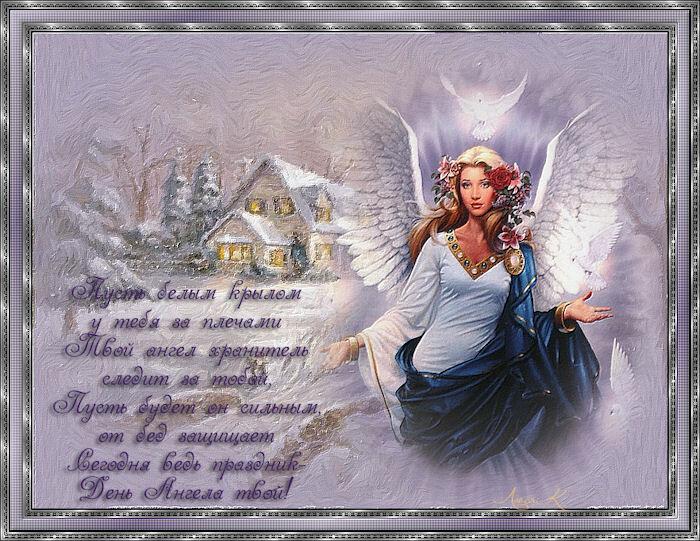 День ангела ксении открытка