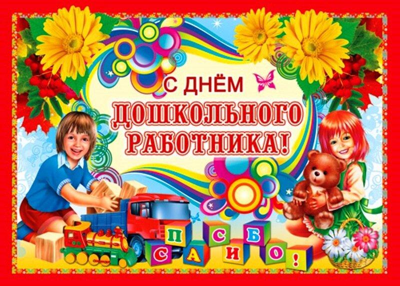 Картинки для, день дошкольника открытка