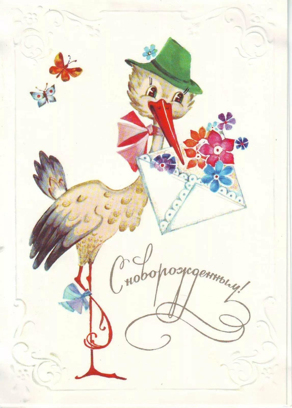 Первой годовщиной, открытки с аистом день рождения
