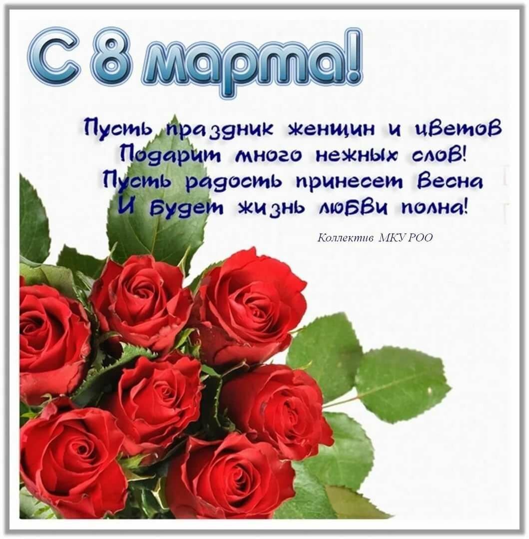 Женщин, поздравительный открытка с 8 марта