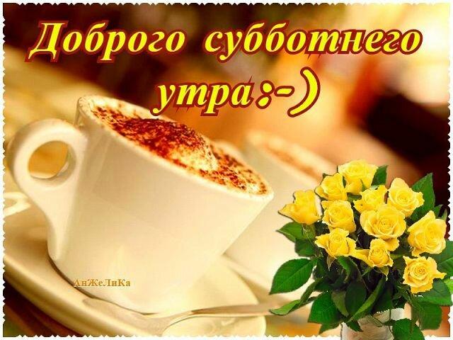 всем картинка доброе утро и хорошего выходного дня представляет собой небольшое