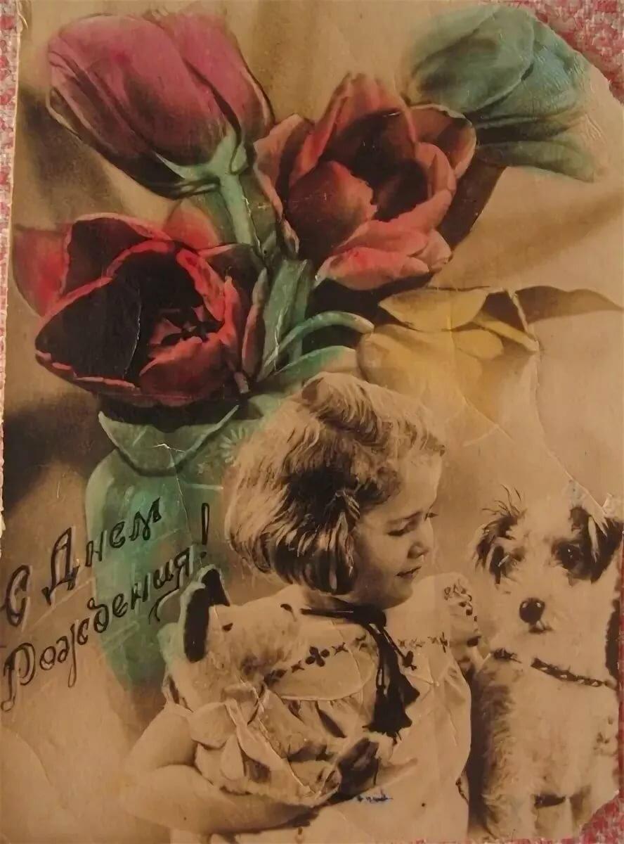 Фото старая открытка с днем рождения, днем рождения