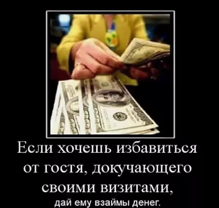 Картинки про долги денежные смешные