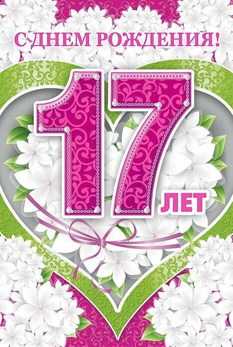 Поздравить с днем рождения 17 лет девушку в прозе
