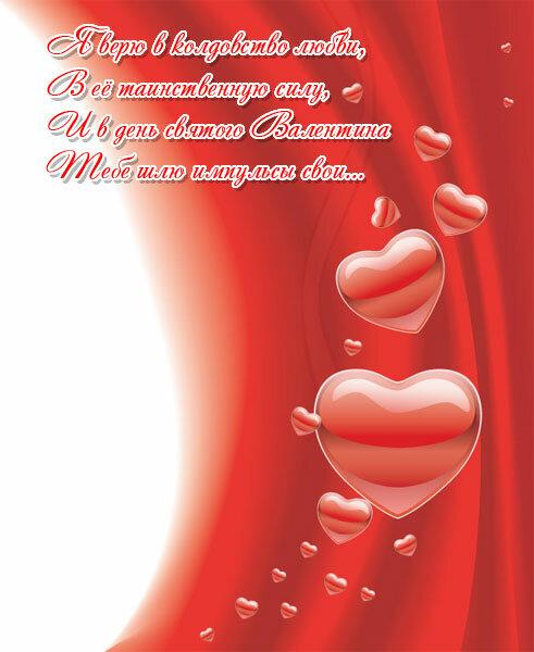 Поздравление в стихах для любимого мужчины с днем влюбленных
