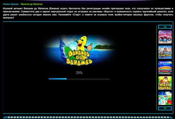 Казино онлайн бананы стримы игр в казино